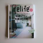 「リライフプラス」vol.12 扶桑社 2013.7.12