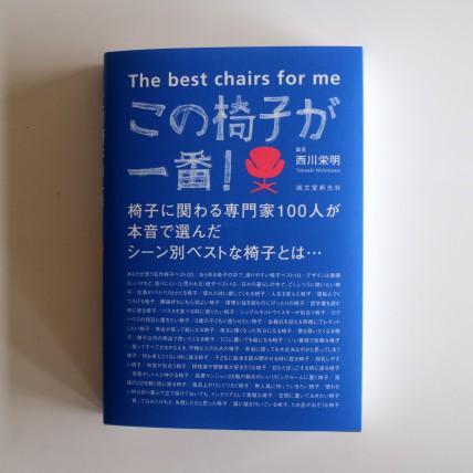 この椅子が一番