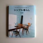 「シンプル暮らし rules」朝日新聞出版 2015.7.30