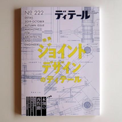 ディテール_No.222