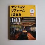 「マンションリフォーム idea101 エイ出版社 2015.4.27