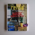 「リライフプラス」vol.17 扶桑社 2015.3.14