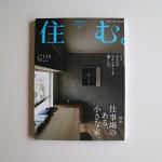 「住む。」No.46 泰文館 2013.6.24