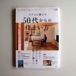 「ステキに暮らす 50代からの住まい方」 宝島社 2015.4.20