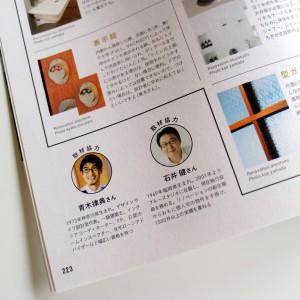 リノベアイディアブック2