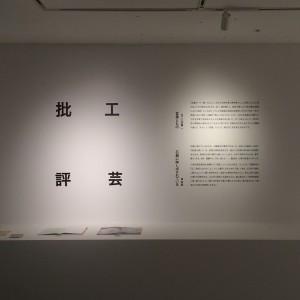 工芸批評展2