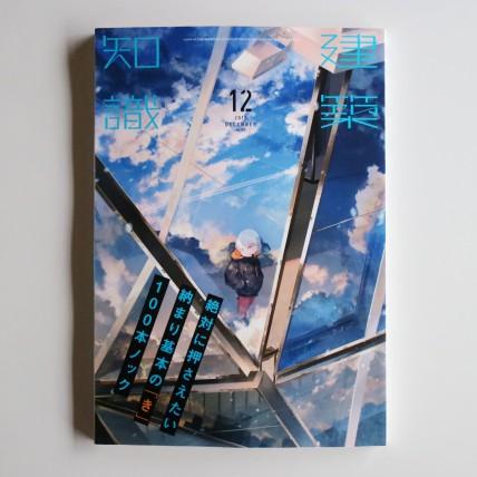 建築知識12月号1
